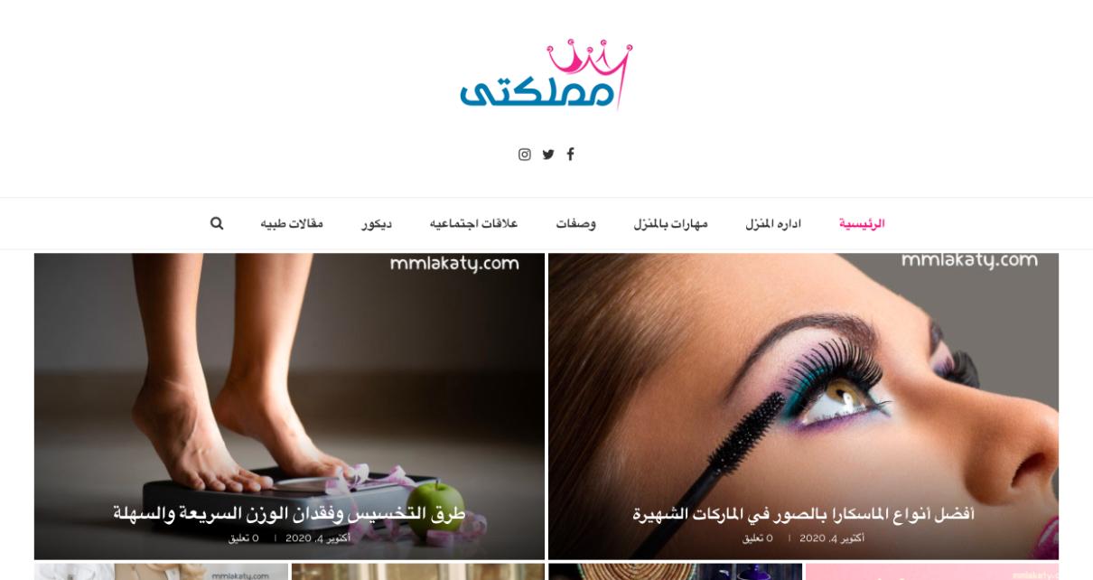 موقع مملكتي النسائي وما يتميز به بين المواقع