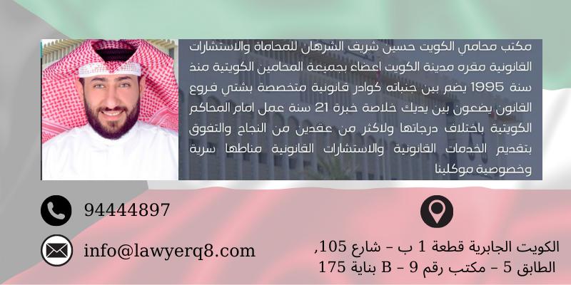 اقوى محامي بالكويت على الاطلاق
