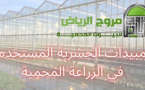 المبيدات الحشرية المستخدمة في الزراعة المحمية
